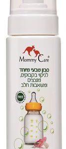 """סבון טבעי לניקוי מוצצים, בקבוקים, ומשאבות חלב 230 מ""""ל"""