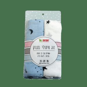 זוג חיתולי במבוק – כחול בהיר – מיננה